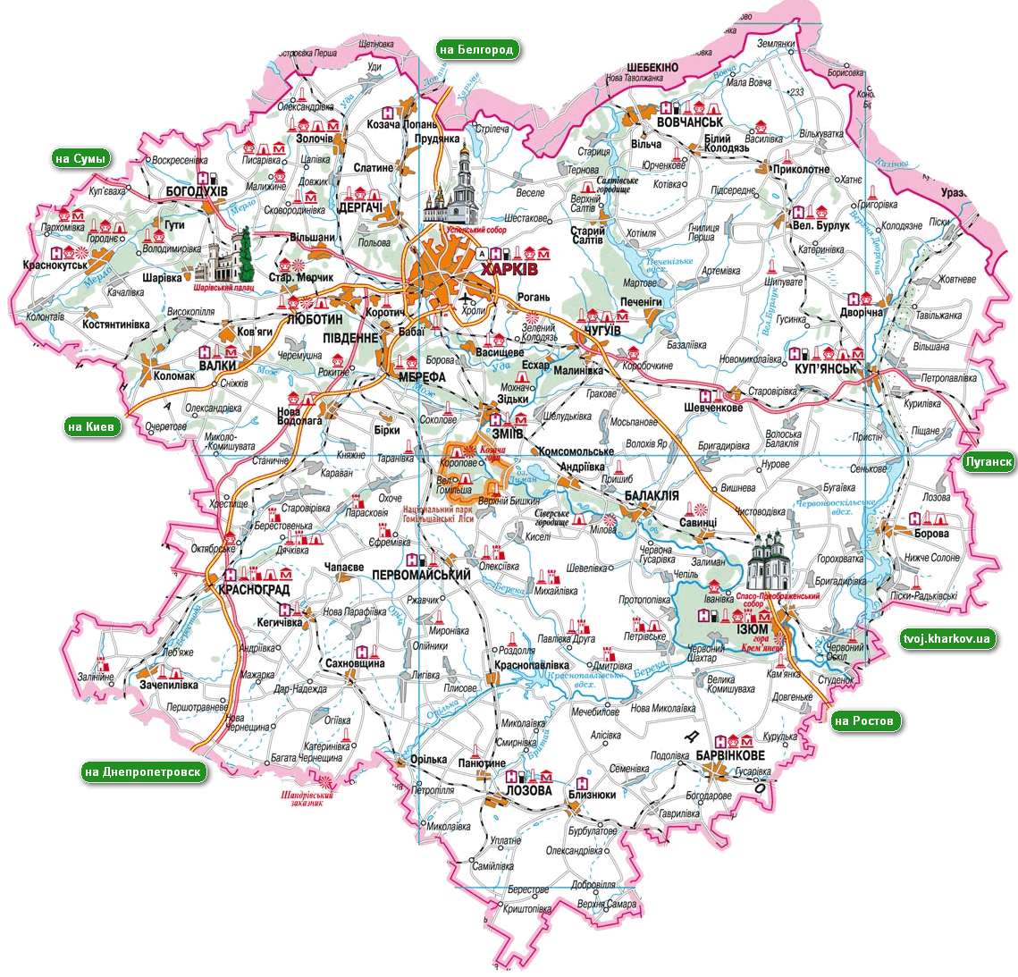 Харьков - Карта Харьковской области: http://tvoj.kharkov.ua/map/mapa.php?r=3