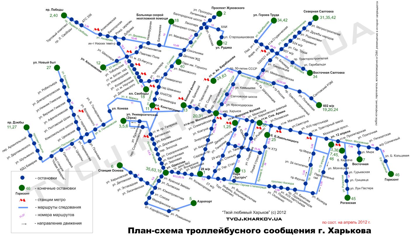 Харьков схема маршрута